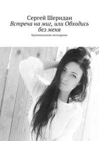 Шеридан, Сергей  - Встреча намиг, или Обходись безменя