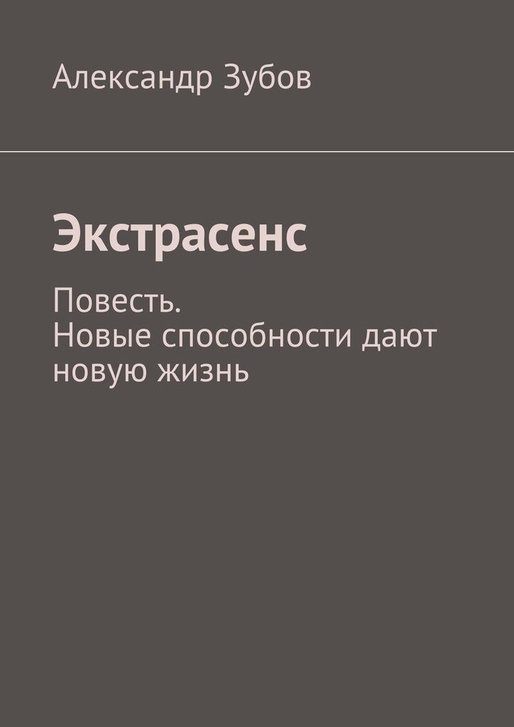Александр Зубов - Экстрасенс