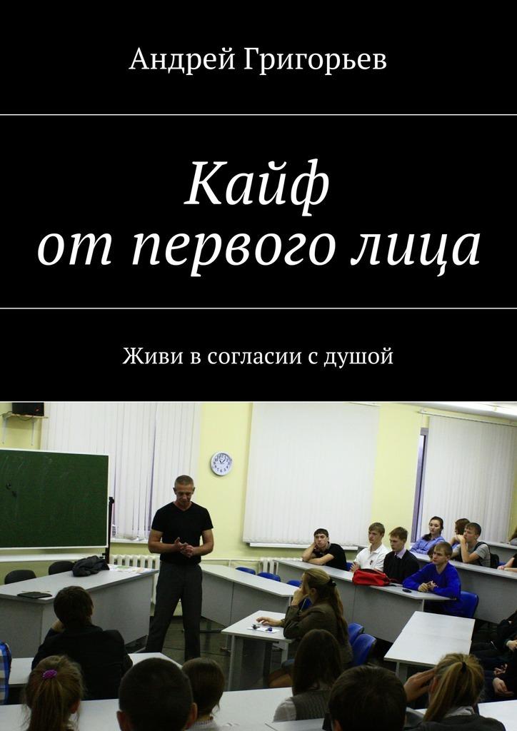Андрей Григорьев Кайф отпервоголица сергей галиуллин чувство вины илегкие наркотики