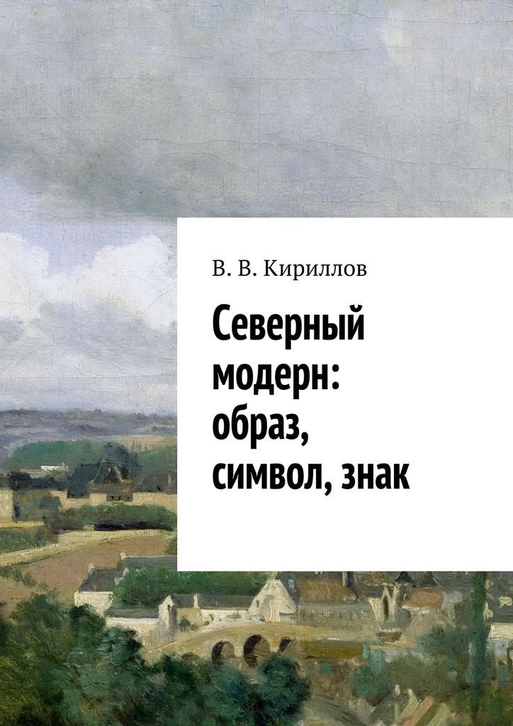 В. В. Кириллов Северный модерн: образ, символ,знак ультразвуковые зубные щетки в петербурге