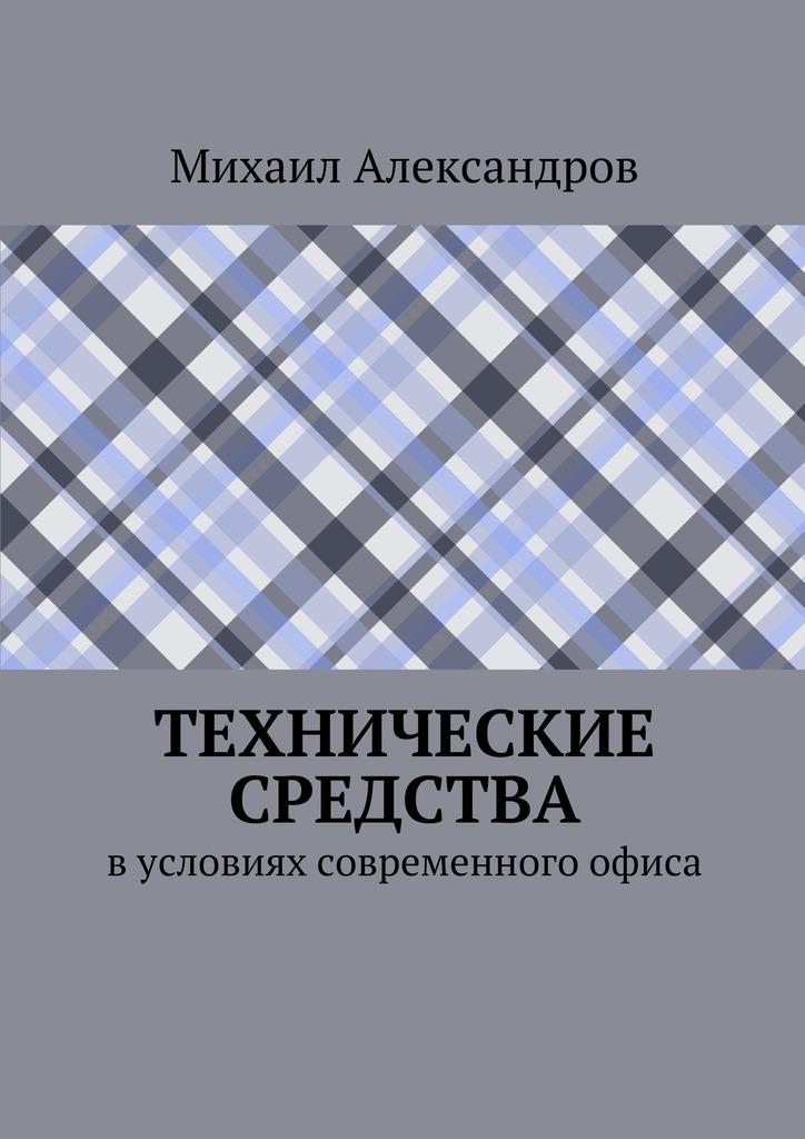 Михаил Александров Технические средства вусловиях современного офиса