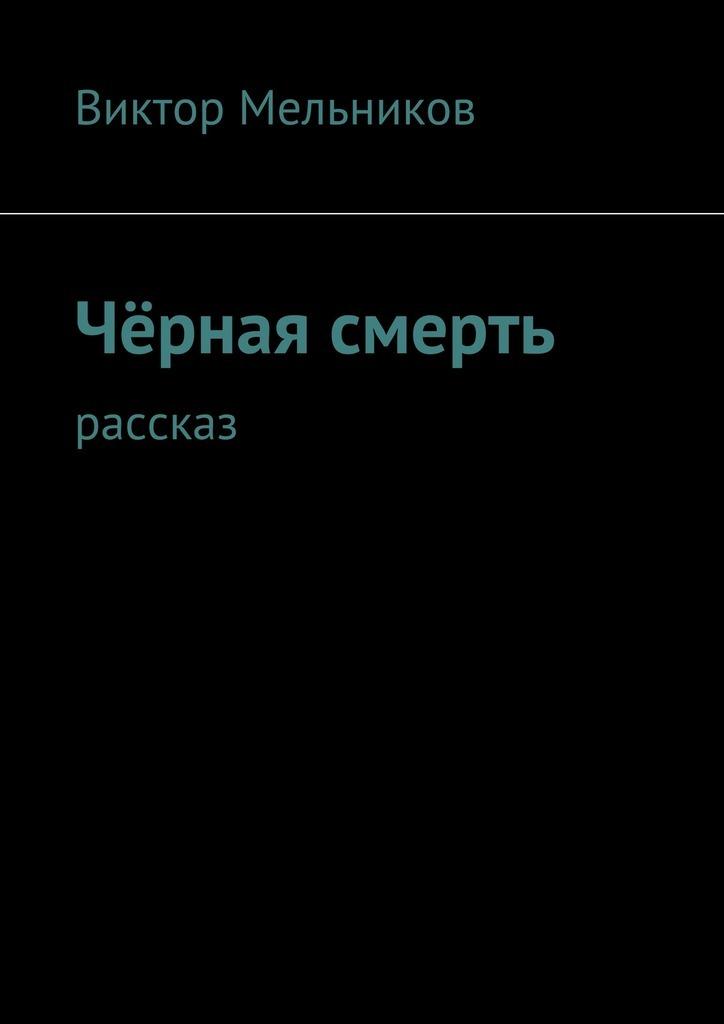 Виктор Мельников Чёрная смерть бедуайер к тиффани лучшие произведения