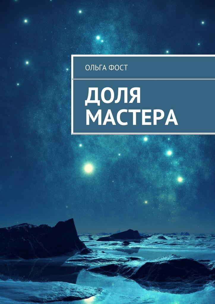 Обложка книги Доля мастера, автор Фост, Ольга