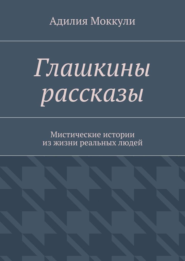 Адилия Моккули Глашкины рассказы