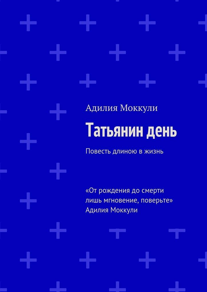 Адилия Моккули Татьяниндень андрей углицких соловьиный день повесть isbn 9785448399909