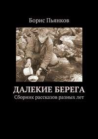 Борис Борисович Пьянков - Далекие берега