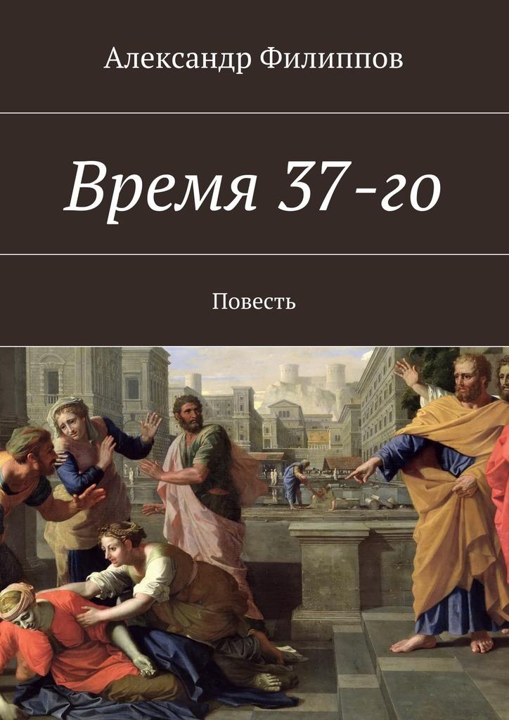 Скачать Александр Филиппов бесплатно Время 37-го