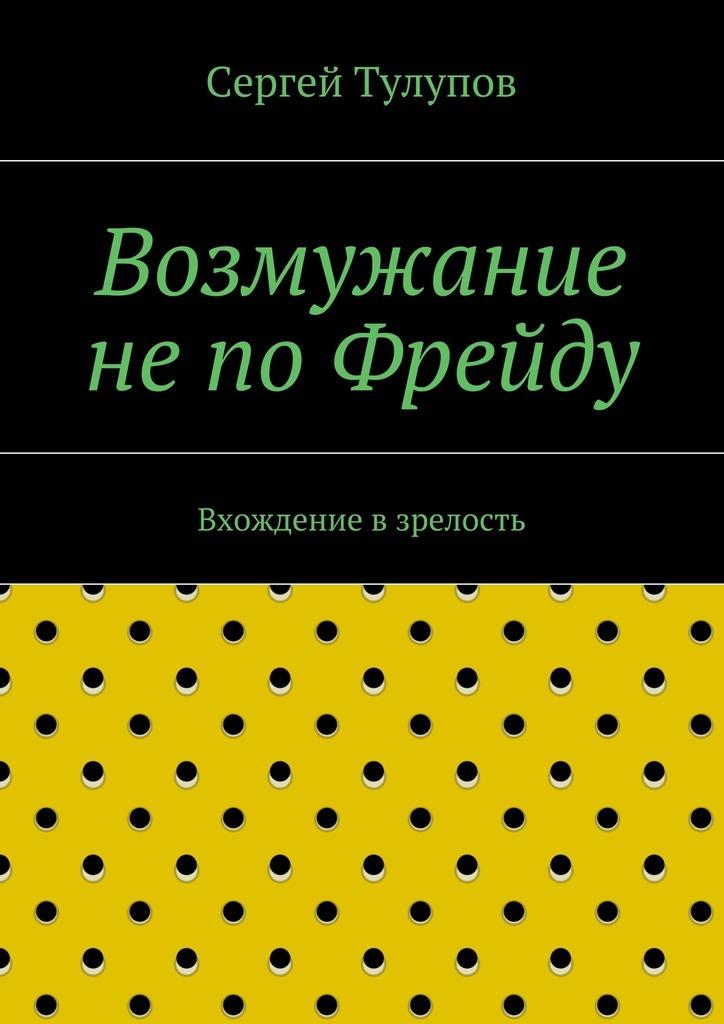 Сергей Николаевич Тулупов Возмужание непоФрейду дов дник з стор укра ни зно