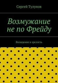 Тулупов, Сергей Николаевич  - Возмужание непоФрейду