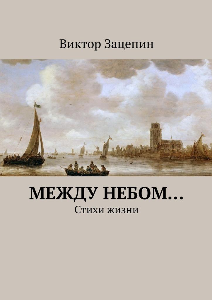 Виктор Александрович Зацепин Между небом… арсен даллан между небом игаражами