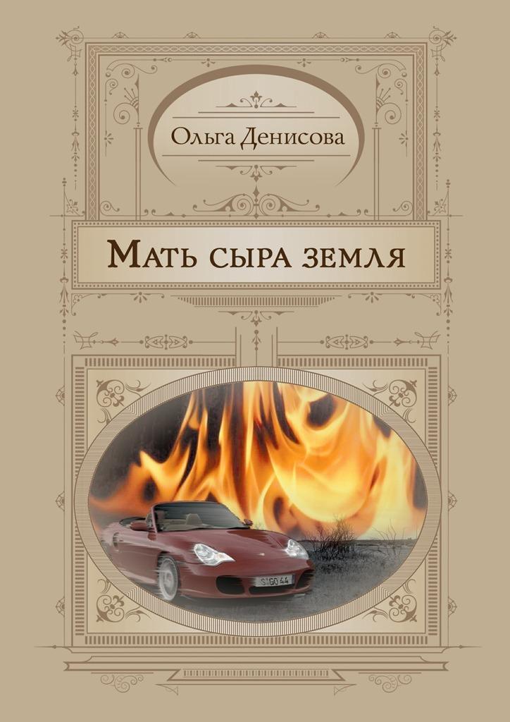 Ольга Денисова бесплатно