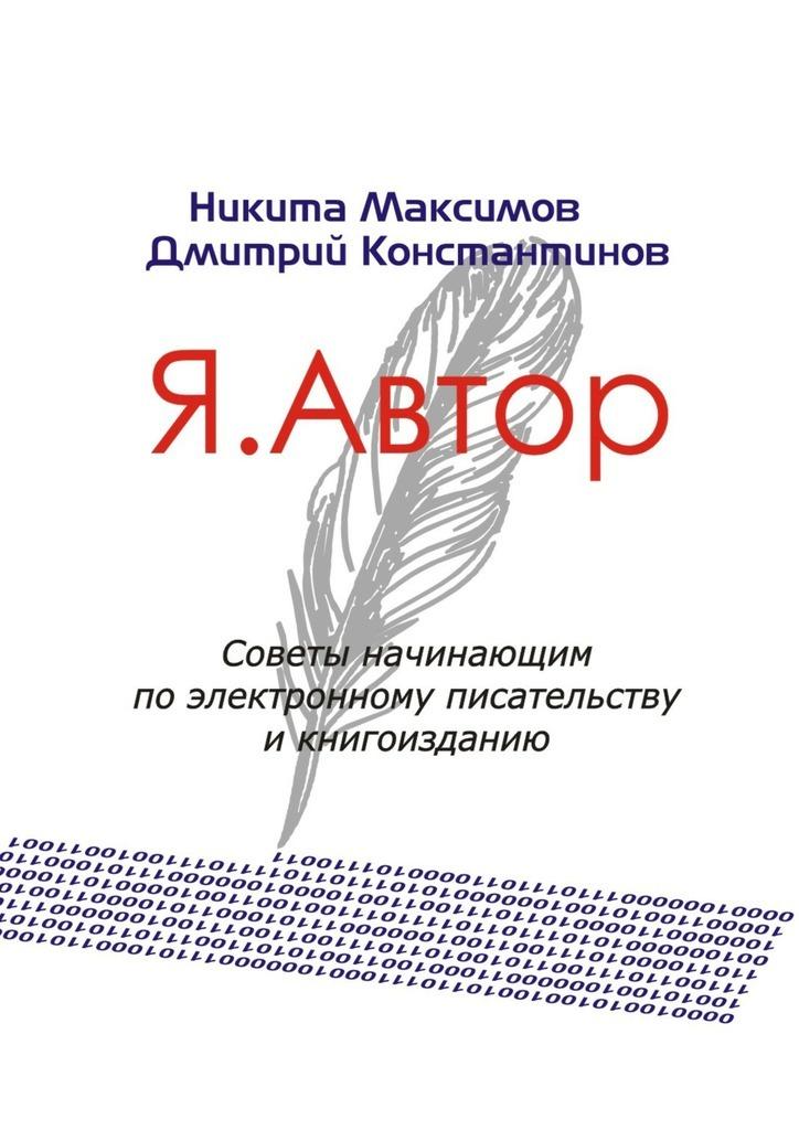 Дмитрий Константинов, Никита Максимов - Я. Автор