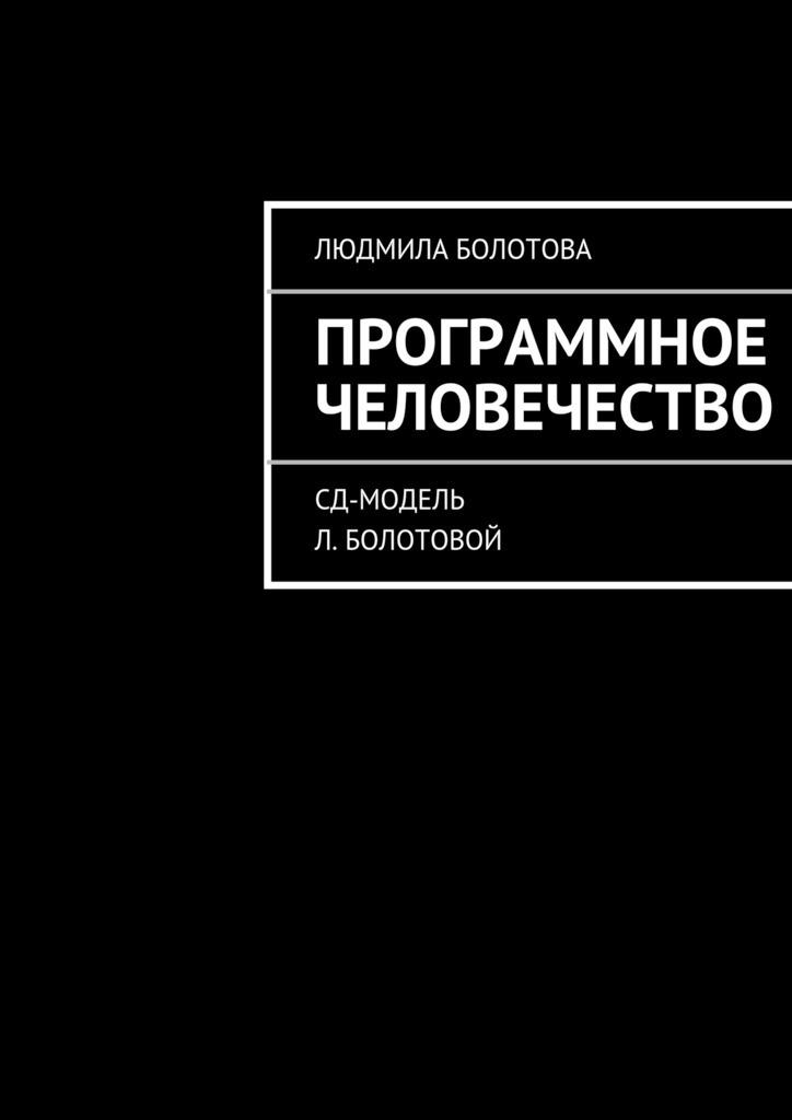 напряженная интрига в книге Людмила Болотова