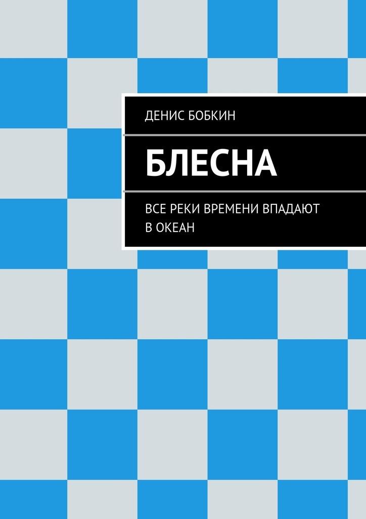 Денис Бобкин бесплатно