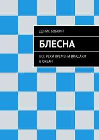 Денис Бобкин - Блесна