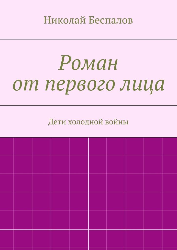 Николай Беспалов Роман отпервоголица московские воспоминания шестидесятых годов