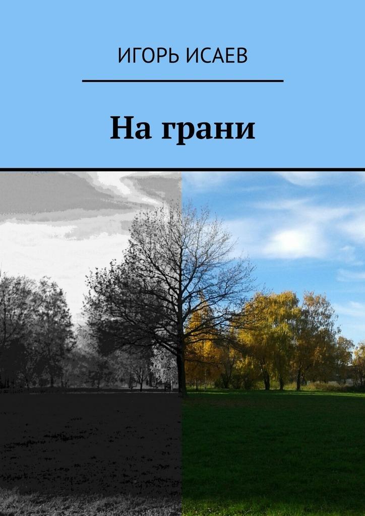 Неустановленный автор Слово ополку Игореве