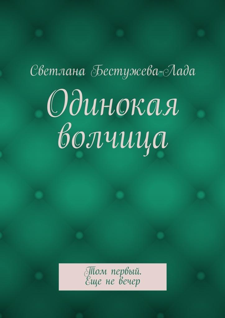 Обложка книги Одинокая волчица. Том первый. Еще невечер, автор Бестужева-Лада, Светлана