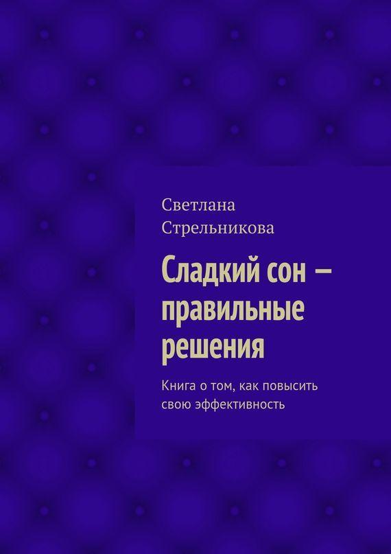 Сладкий сон – правильные решения ( Светлана Стрельникова  )