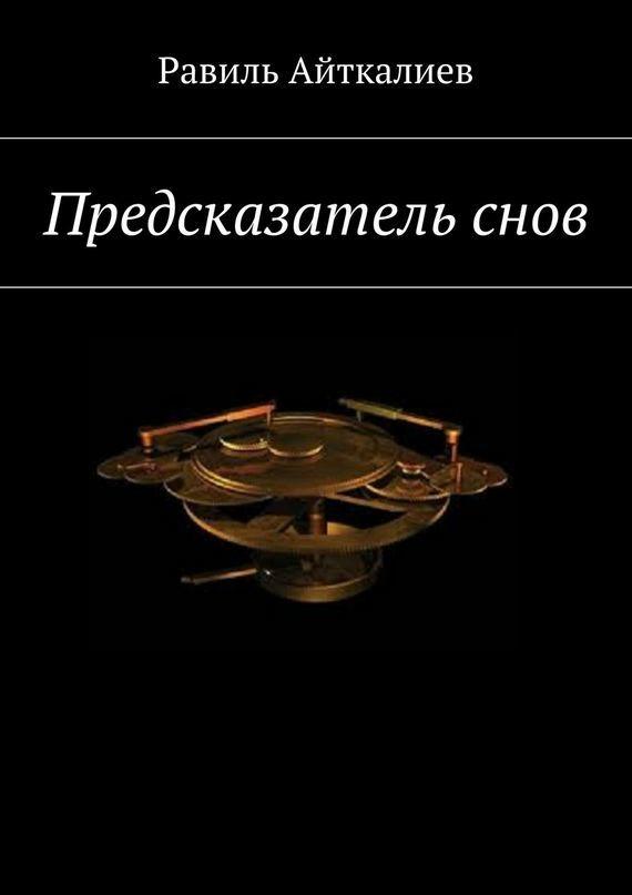 Равиль Айткалиев Предсказатель снов кислотные красители в алматы