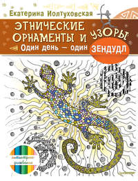 Иолтуховская, Екатерина  - Этнические орнаменты и узоры. Один день – один зендудл