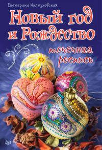 Иолтуховская, Екатерина  - Новый год и Рождество. Точечная роспись