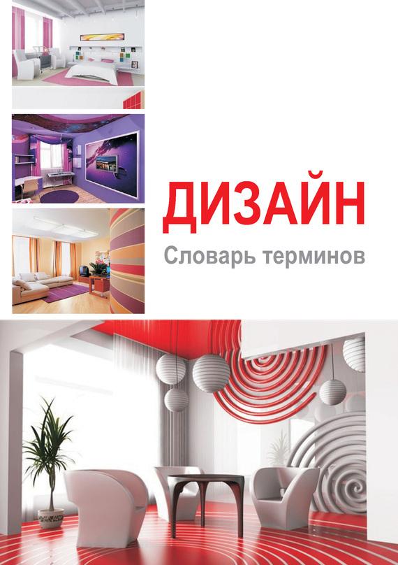 Александр Трухачев, Анна Иволга - Дизайн. Словарь терминов