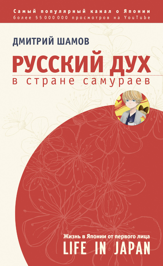 Дмитрий Шамов бесплатно