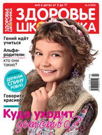 - Здоровье школьника № 2 2015