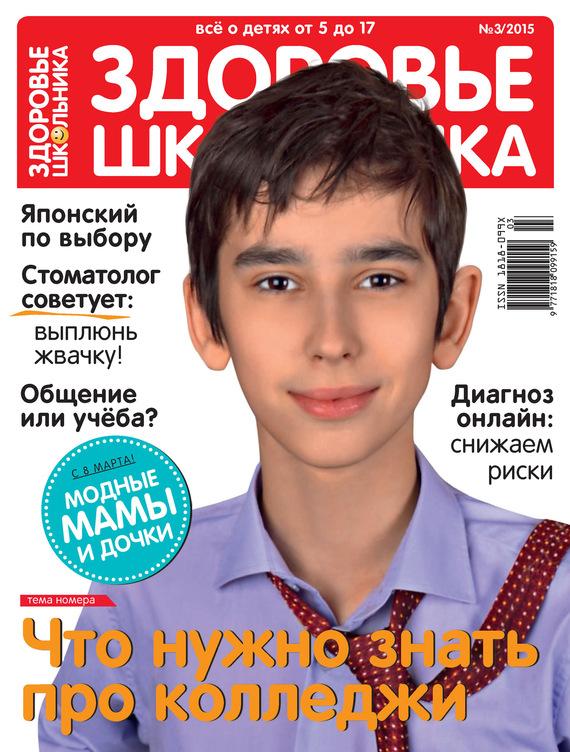 Здоровье школьника № 3 2015