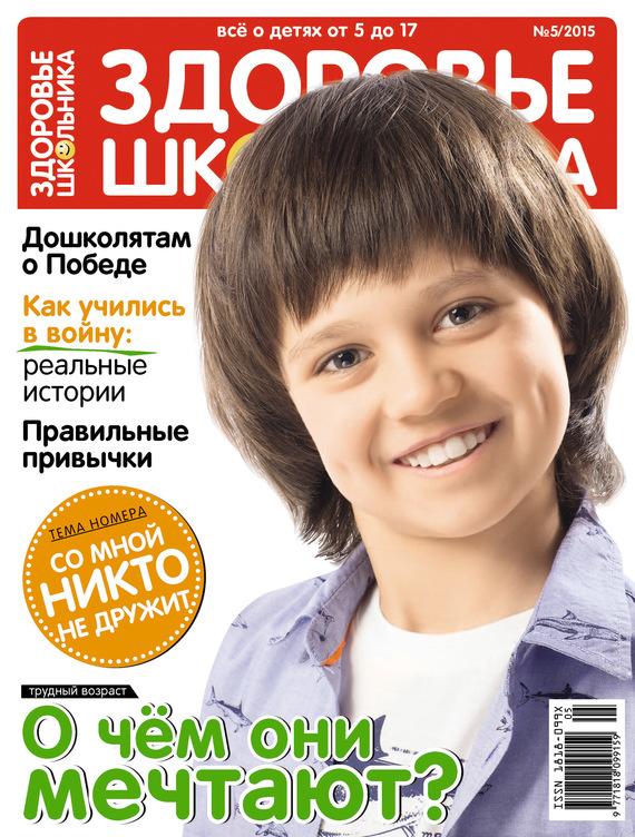 Скачать Автор не указан бесплатно Здоровье школьника 8470 5 2015