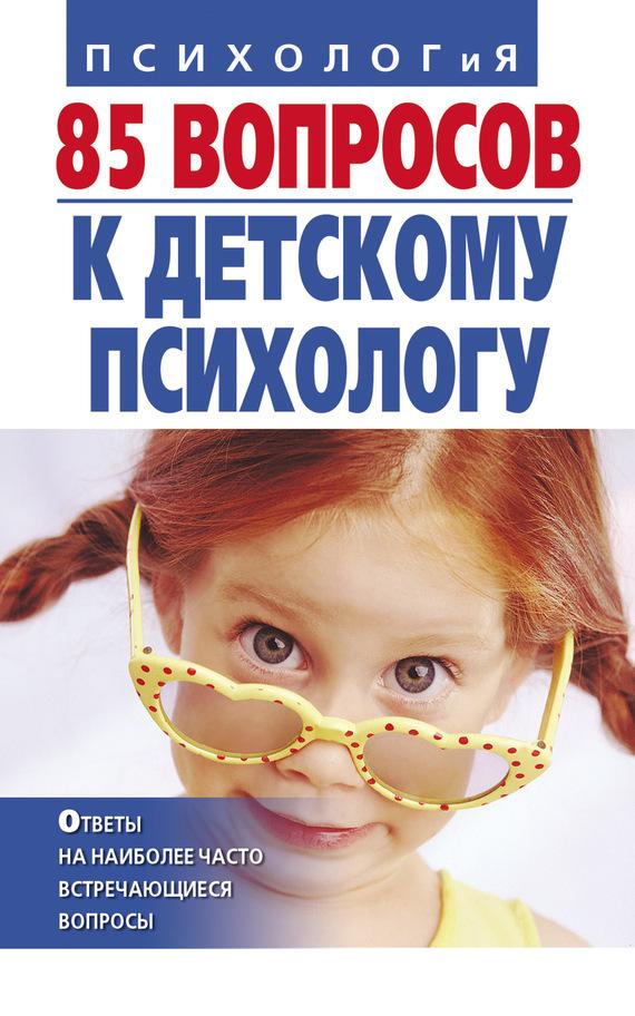 85 вопросов к детскому психологу