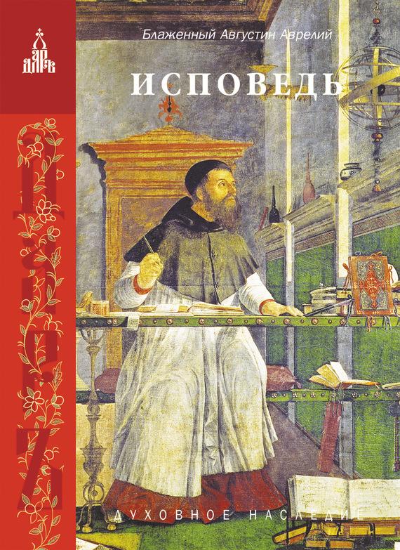 блаженный Аврелий Августин Исповедь блаженный августин о граде божием книга 1