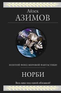 - Норби (сборник)