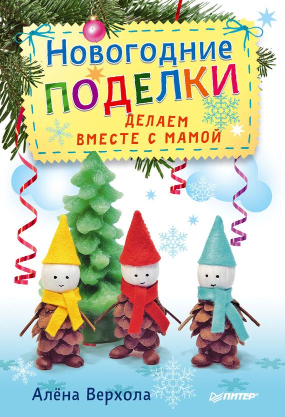 Алёна Верхола Новогодние поделки. вмете