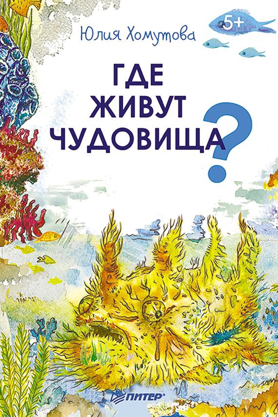Юлия Хомутова Где живут чудовища?
