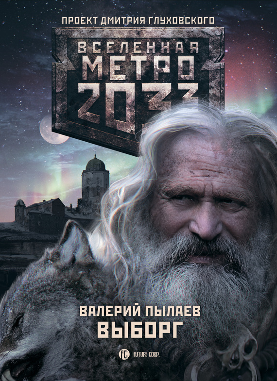 Валерий Пылаев Метро 2033. Выборг шабалов д метро 2033 право на жизнь