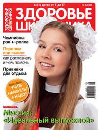 Отсутствует - Здоровье школьника № 5 2014