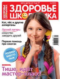 - Здоровье школьника № 7 2014