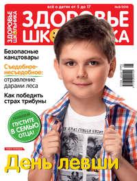 - Здоровье школьника № 8 2014