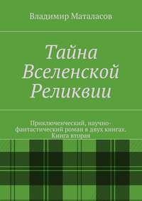 Маталасов, Владимир  - Тайна Вселенской Реликвии. Книга вторая