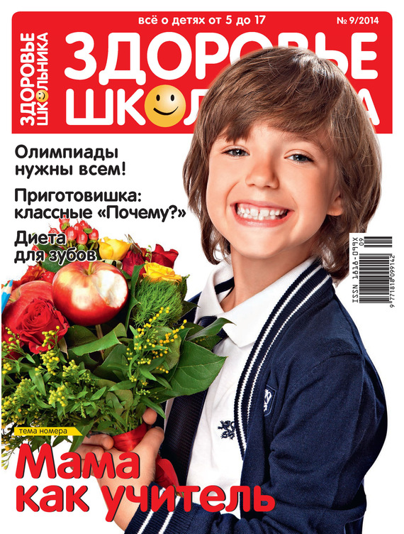 Отсутствует Здоровье школьника № 9 2014 а круглова а николаев развивающие игры для детей