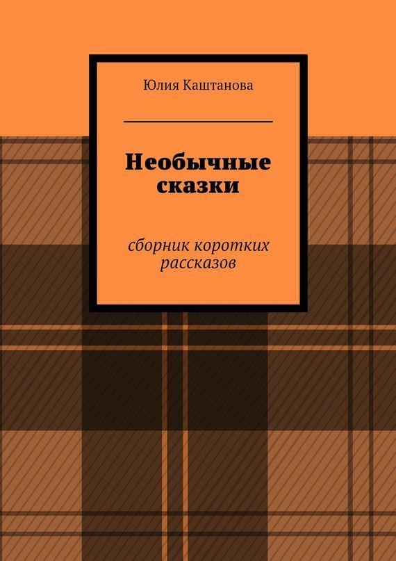Юлия Каштанова Необычные сказки сергей панчешный старые добрые сказки в стихах диск 1