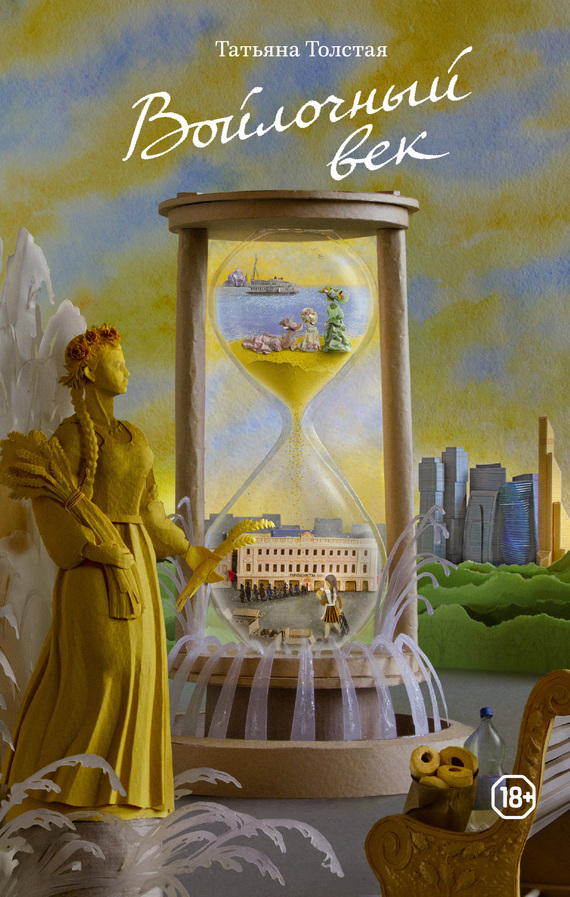 Татьяна Толстая Войлочный век (сборник) василий сахаров свободные миры