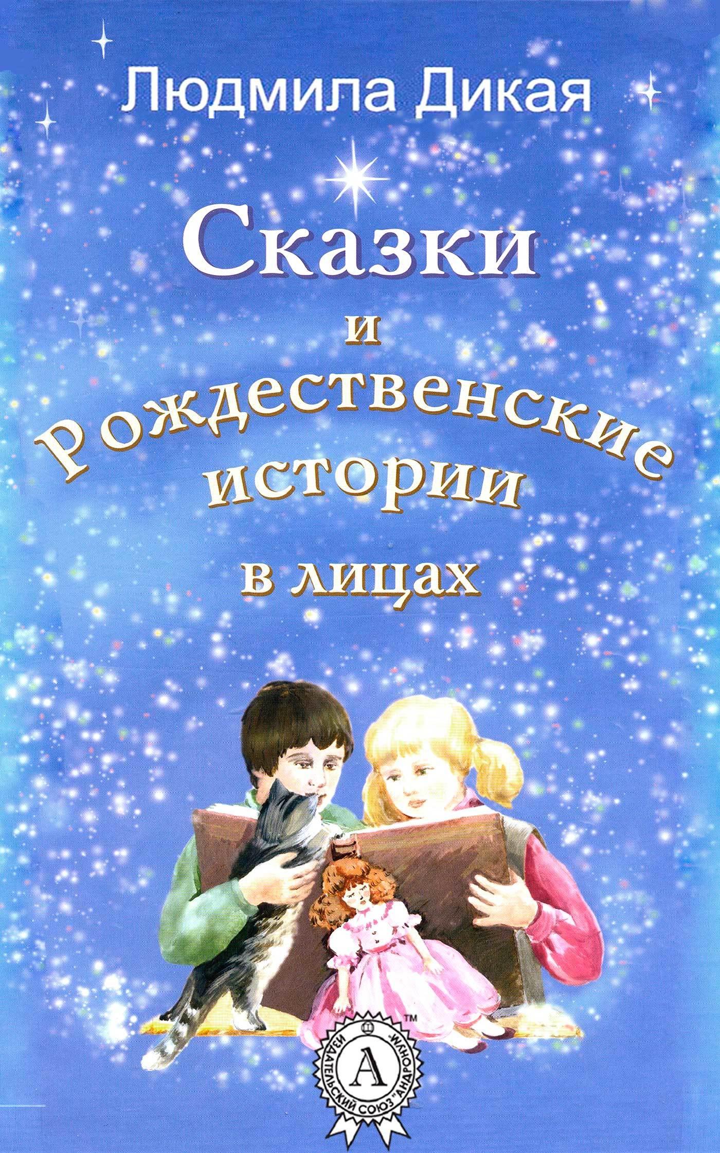 Людмила Дикая - Сказки и Рождественские истории в лицах