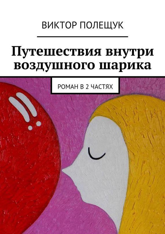 Виктор Полещук бесплатно