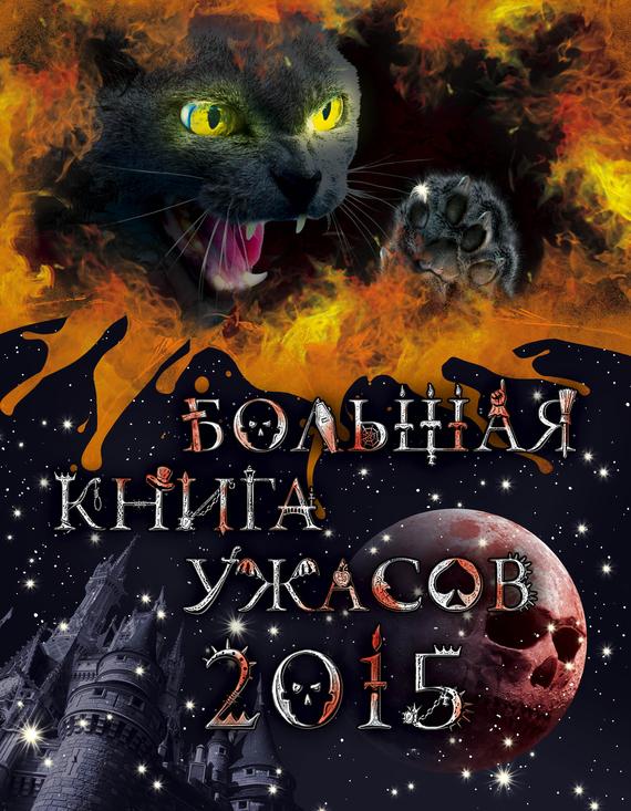 Екатерина Неволина, Ирина Щеглова - Большая книга ужасов 2015