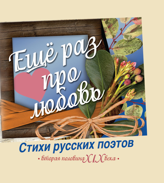 Сборник Еще раз про любовь. Стихи русских поэтов. Вторая половина XIX века 1124259