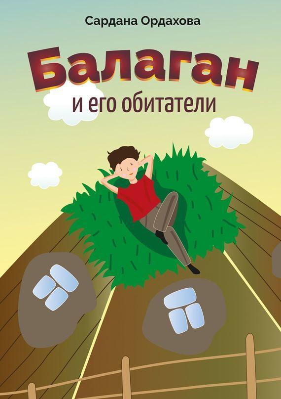 Сардана Ордахова бесплатно