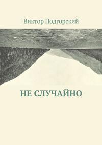 Подгорский, Виктор  - Не случайно